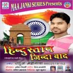Hindustan Jinda Baad songs