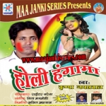 Holi Hungama songs