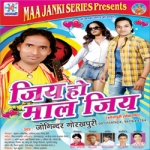 Jia Ho Maal Jia songs