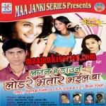 Lagan Mein Down Lodre Bhatar Bhail Ba songs