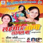 Lahanga Mein Aagi Lagal Ba songs