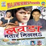 Lavanda Bahtar Milala songs