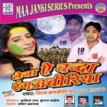 Leja E Chanda Rang Abiriya
