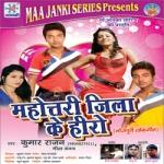 Mahotari Jila Ke Hero songs