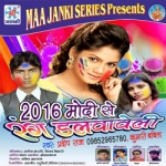 Modi Se Rang Dalwaveli 2016 songs