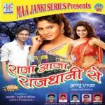 Raja Aaja Rajdhani Se songs