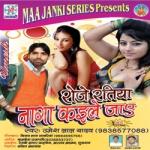 Roze Ratiya Naga Kaliye Jaye songs