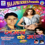 Samaye Ke Mang songs