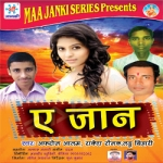 E Jaan songs