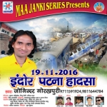 19.11.2016 Indor Patna Hadsa songs