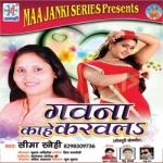 Gavana Kahe Karaval songs