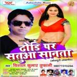 Dhodi Per Satua Sanata songs