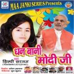 Dhan Bani Modi Ji songs