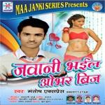 Jawani Bhail Obhar Briz songs