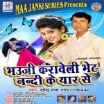Bhauji Karave Li Bhet Nandi Ke Yar Se songs