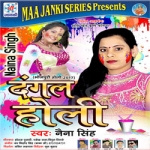 Dangal Holi songs