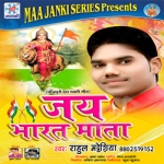 Jay Bharat Mata songs