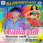 Janleva Holi songs
