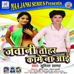 Jawani Tohre Kame Na Aai songs