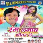 Rang Lagav Bhitar Le songs