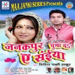 Janakpur Ghuma Da E Saiya songs