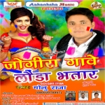 Jogira Gave Londa Bhatar songs