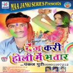 Change Kari Holi Me Bhatar songs