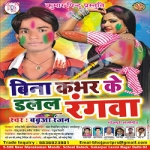 Bina Kbhar Ke Dalll Rangva songs