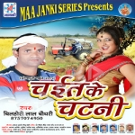 Chait Ke Chatani songs