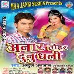 Anar Tohar Dunu Dhali songs