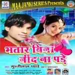 Bhatar Bina Nind Na Pade songs
