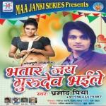 Bhatar Jay Gurudev Bhaile songs