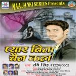 Pyar Bina Chain Kaha songs