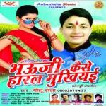 Bhauji Kaise Haral Mukhiai songs