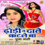 Dhodi Me Date Katale Ba songs