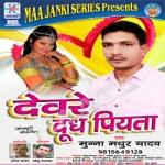 Devare Dudh Piyata songs