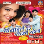 Mobile Par Satal Raheli songs