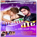 Dhire Mari Chote songs