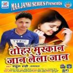 Tohar Muskan Jaan Lela Jaan songs