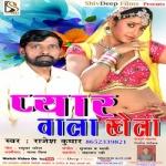 Pyar Wala Khela songs