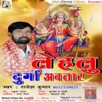 Lehalu Durga Aavtar songs
