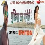 Mukhiya Ka Mangele songs