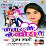 Bhatar Ji Ke Kora Me songs