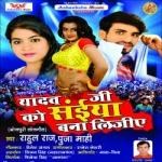 Yadav Ji Ko Saiya Bana Lijiye songs