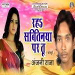 Raah Sabtiniya Par Tu songs