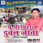 Up Bihar Dubal Jata songs