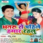 Bhataru Se Pahile Hamar Rahalu songs