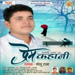 Prem Kahani songs