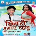 Chhinaro Hamar Rahalu songs