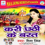 Kari Chhathi Ke Barat songs